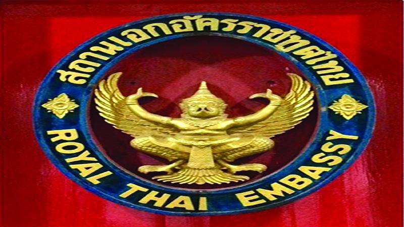 Thailand Visa Centre reopens in Bangladesh